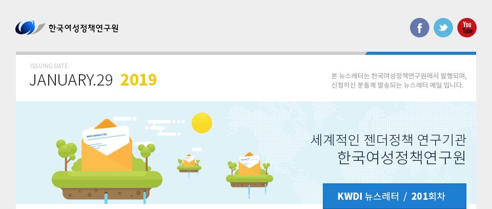 KWDI 뉴스레터 201호 / 2019.01.29 발행 /