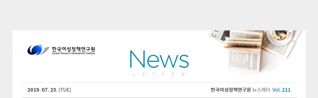 KWDI 뉴스레터 211호 / 2019.07.23 발행 /
