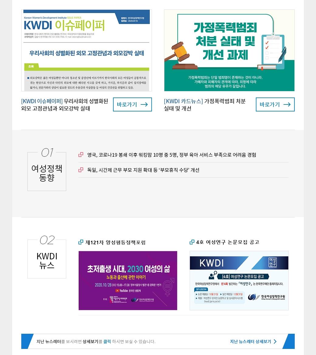 KWDI 뉴스레터 발간물 내용