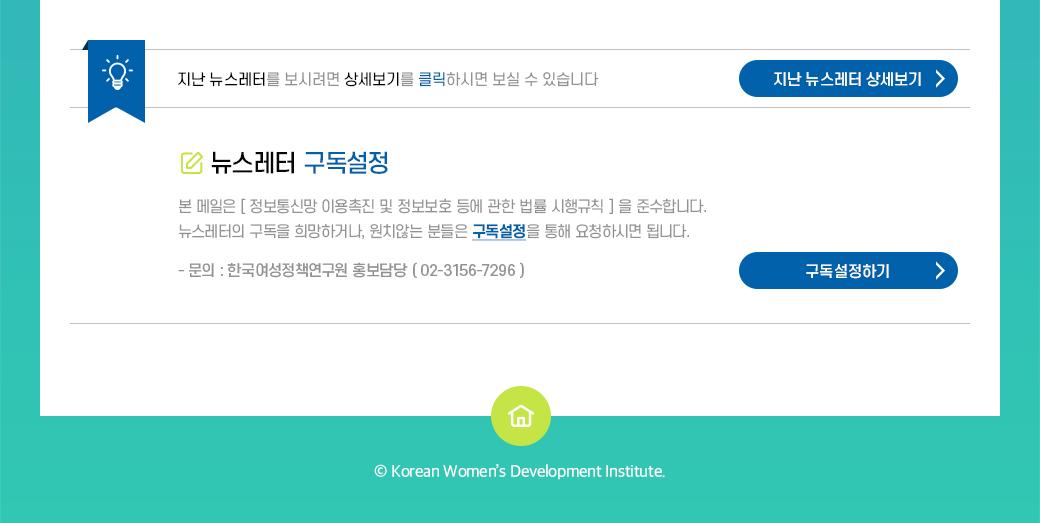메일발송에 대한 안내글 / 문의 : 한국여성정책연구원(KWDI) 홍보담당자( 02-3156-7296 )